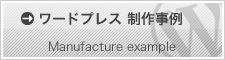 ワードプレス wordpress ホームページ製作事例
