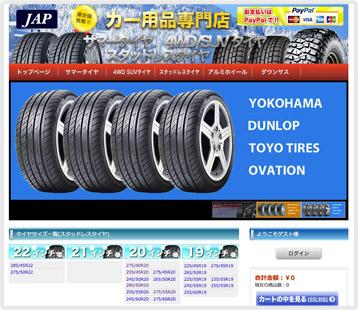 輸入タイヤ販売サイト