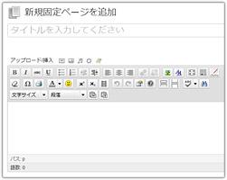 ワードプレスページ新規作成画面