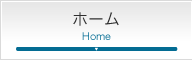 SEO-WEBホームページ トップページへ